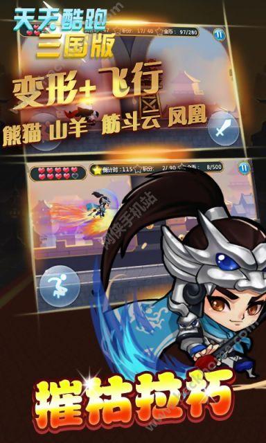 天天酷跑三国版官方网站最新版游戏图2:
