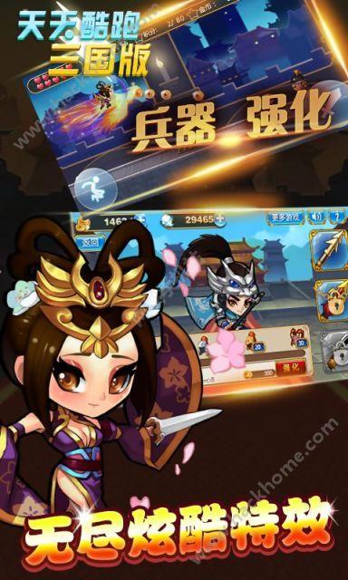天天酷跑三国版官方网站最新版游戏图4: