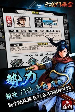 六扇门风云官网安卓版图3: