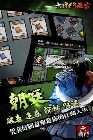 六扇门风云官网安卓版图5: