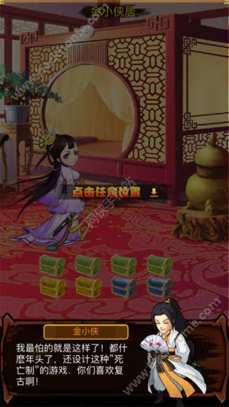 单机群侠传游戏官方手机版图2: