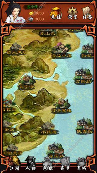 单机群侠传游戏官方手机版图4: