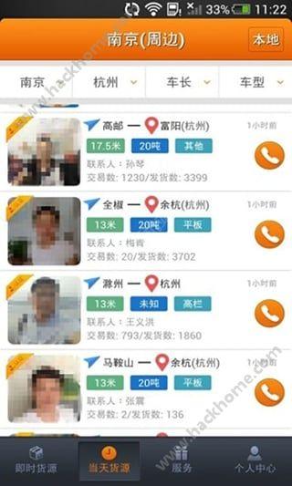 运满满物流配货手机版app图2: