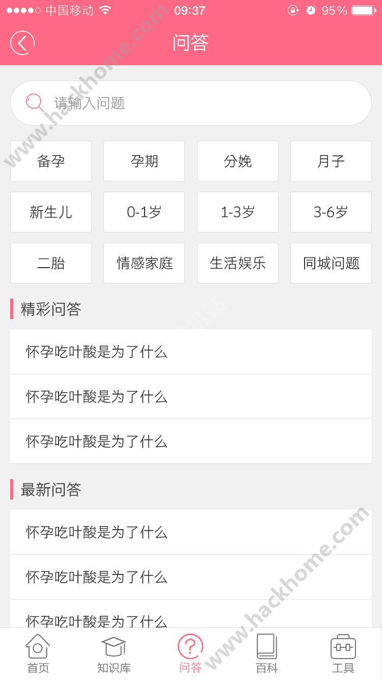 唐氏筛查看男女官网手机版下载图4: