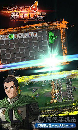 三国大时代5内购破解版安卓游戏下载图1: