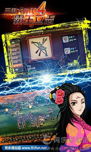 三国大时代5内购破解版安卓游戏下载图3: