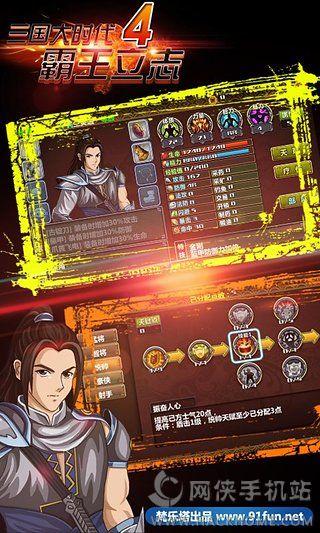 三国大时代5内购破解版安卓游戏下载图5: