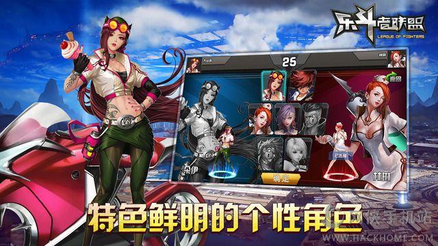 乐斗者联盟手游官网正版图2: