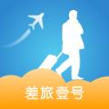 差旅壹号下载手机版app v7.7.3.0
