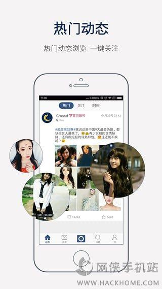 Crossd伪娘社交软件app下载图2: