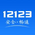 江西交管12123app下載客戶端 v2.1.2