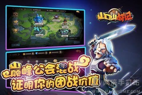山口山战记手游官方网站龙图游戏图2: