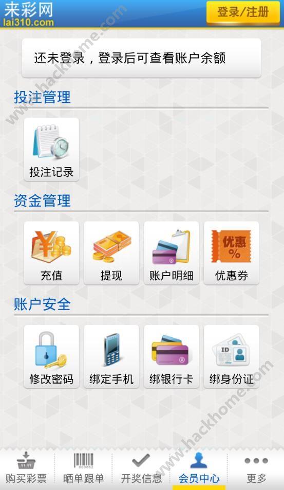 来彩彩票020投注服务平台官网下载手机版app图2: