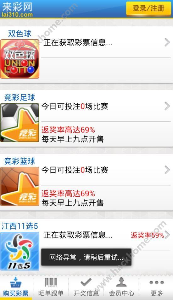 来彩彩票020投注服务平台官网下载手机版app图4: