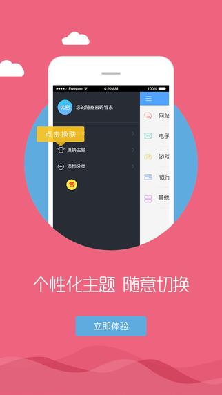优密软件下载官网app图2: