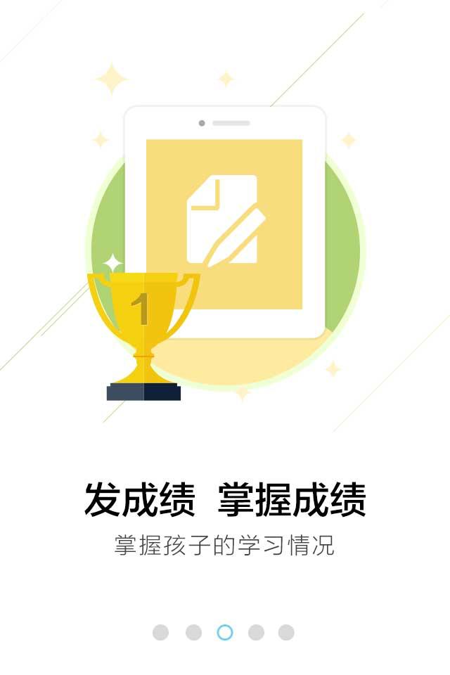 广西教育云服务平台官网登录入口图3: