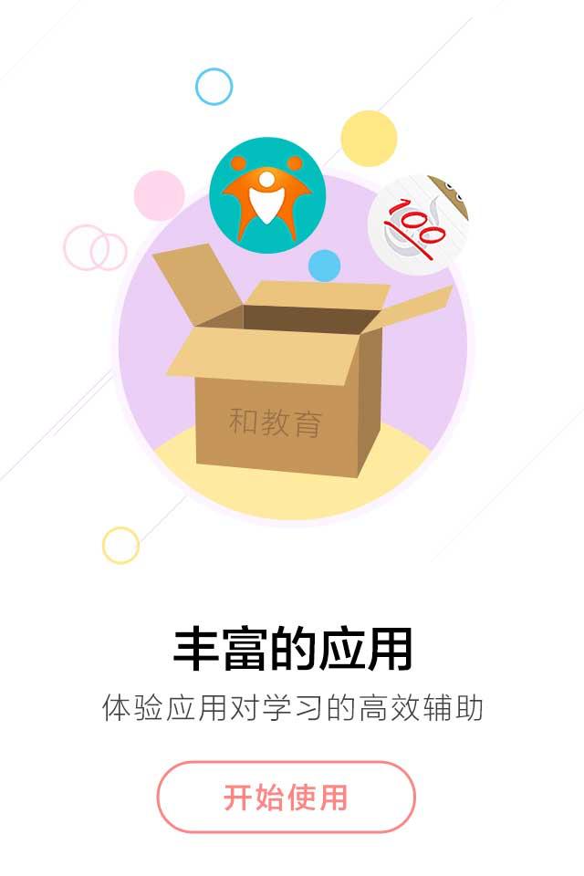广西教育云服务平台官网登录入口图片2