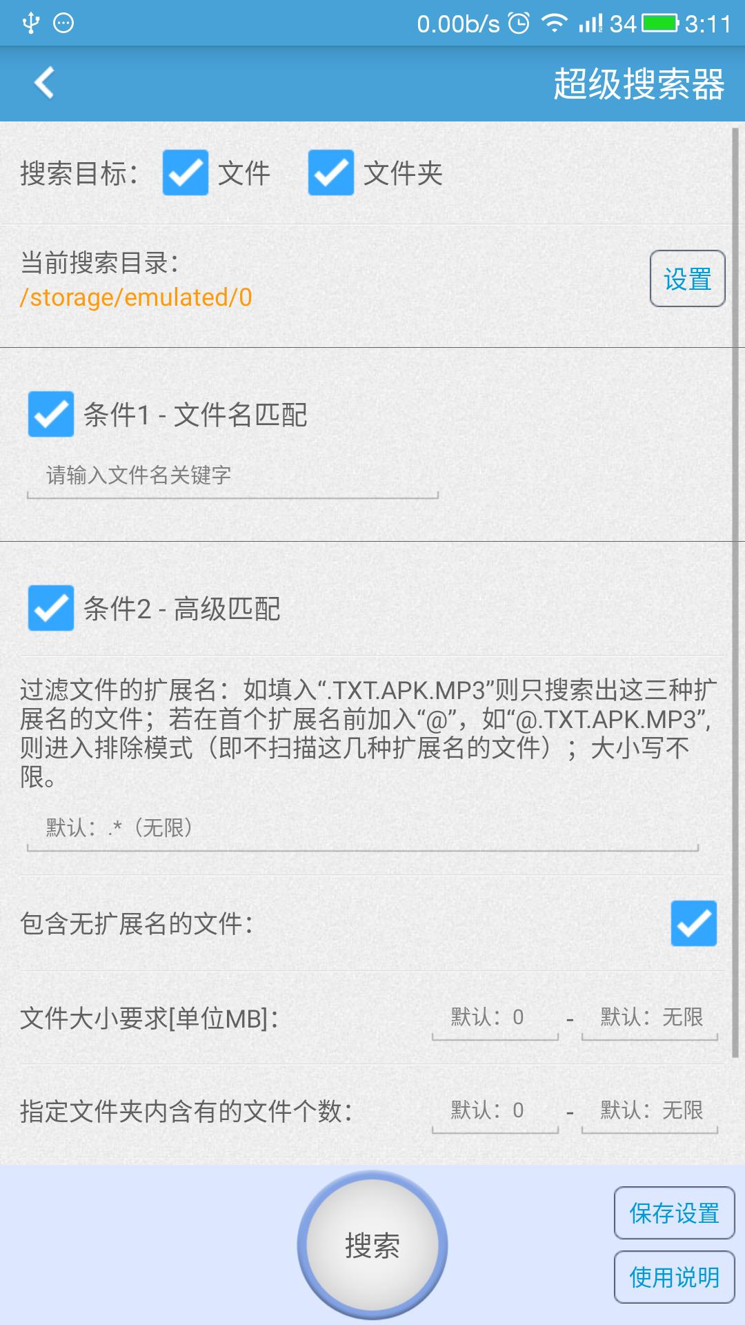 存储空间清理已付费版app手机软件最新下载地址图片1