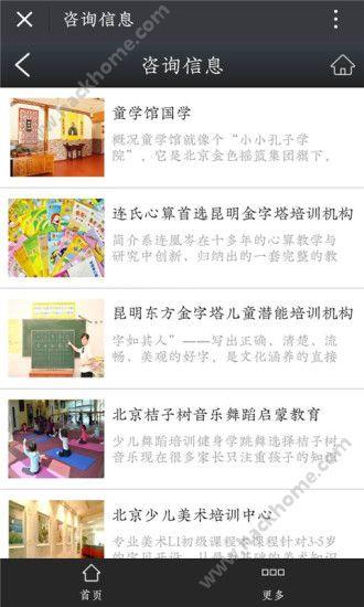 早教行业平台官网app下载安装图2: