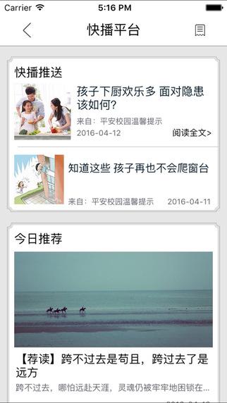 平安校园pp下载电脑版图3: