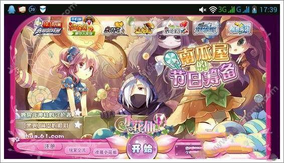 小花仙官方网站正版游戏手机版图1: