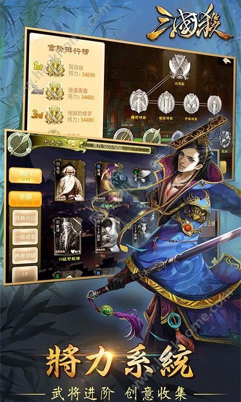 三国杀3.5.9新英雄最新版游戏官方下载图2: