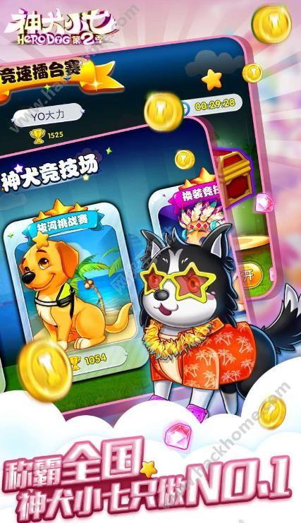 神犬小七第二季官方下载手游图1: