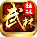 乱斗武林OL官网安卓版 v1.0.2