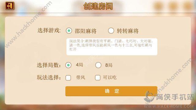 皮皮麻将邵阳官网图1: