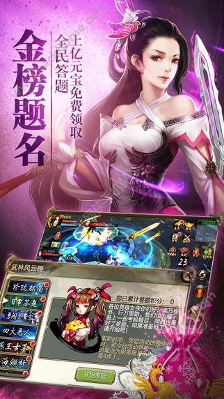 天龙八部3D万代宗师官网ios苹果版图4: