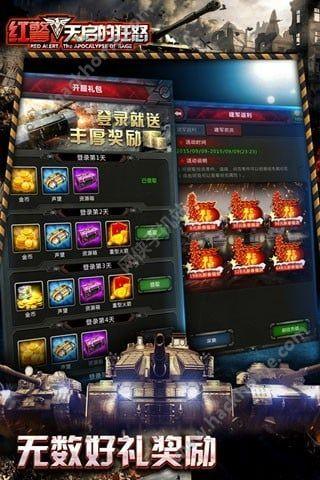 红警天启的狂怒官网IOS版图3: