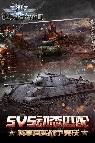 坦克世界大战官方网站正版游戏图4: