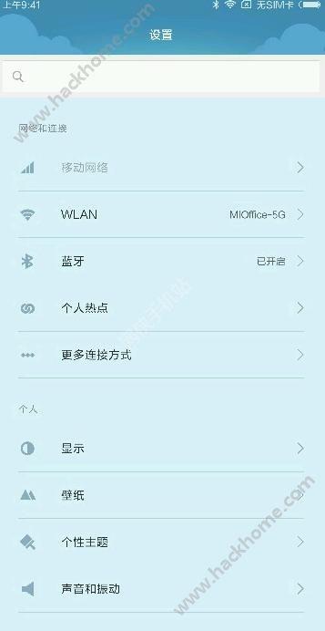 小米MIUI8系统内测版下载图2: