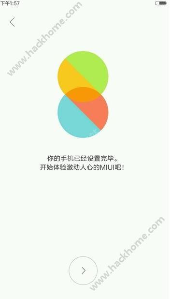 小米MIUI8系统内测版下载图4:
