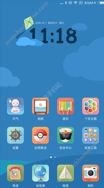小米miui9开发版正式版官网版下载图2: