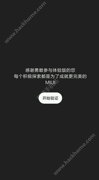 小米miui9开发版正式版官网版下载图4: