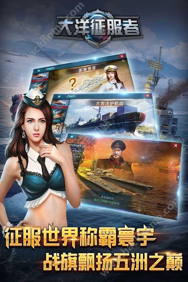 大洋征服者手游官网下载图1: