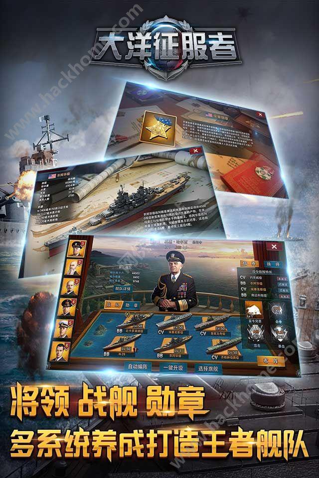 大洋征服者手游官网下载图3: