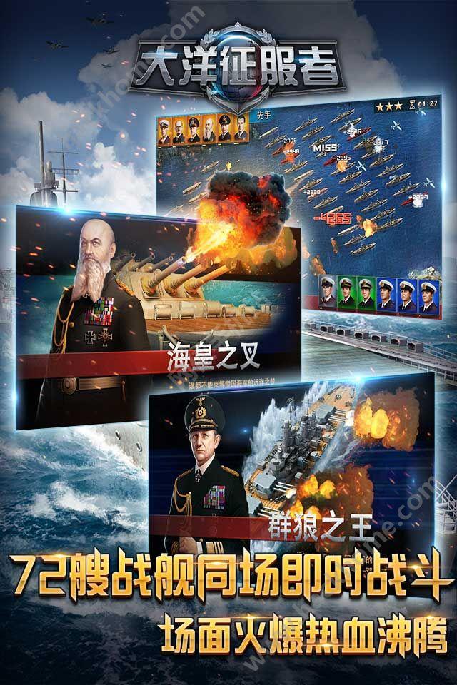 大洋征服者手游官网下载图4: