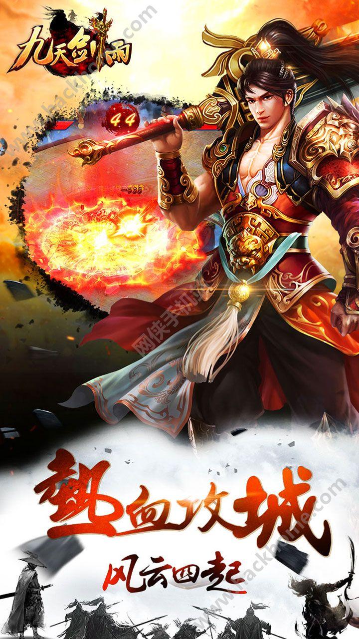 九天剑雨官方网址下载图2: