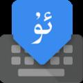維吾爾語輸入法手機版