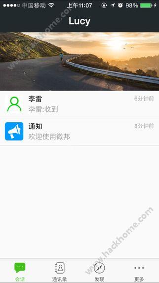 http.weibang.youth.cn中国青年网微邦下载图1: