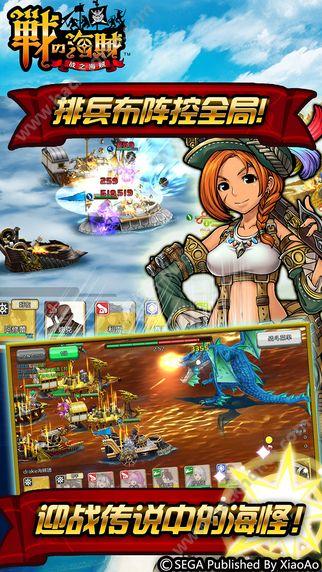 战之海贼官网iOS版图4: