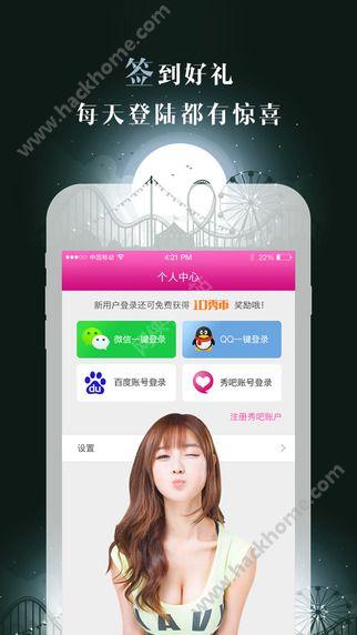 秀吧夜聊官方app软件下载图2: