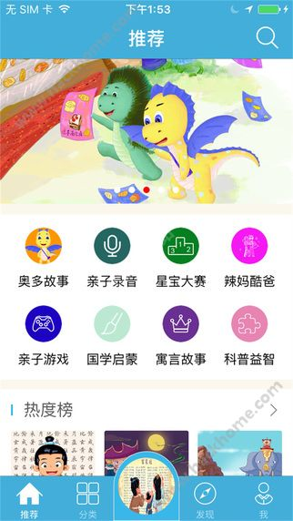 早教慧app下载手机版图2: