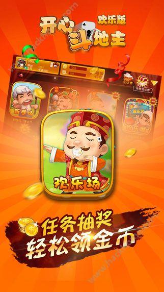 开心斗地主欢乐版游戏正版下载图4: