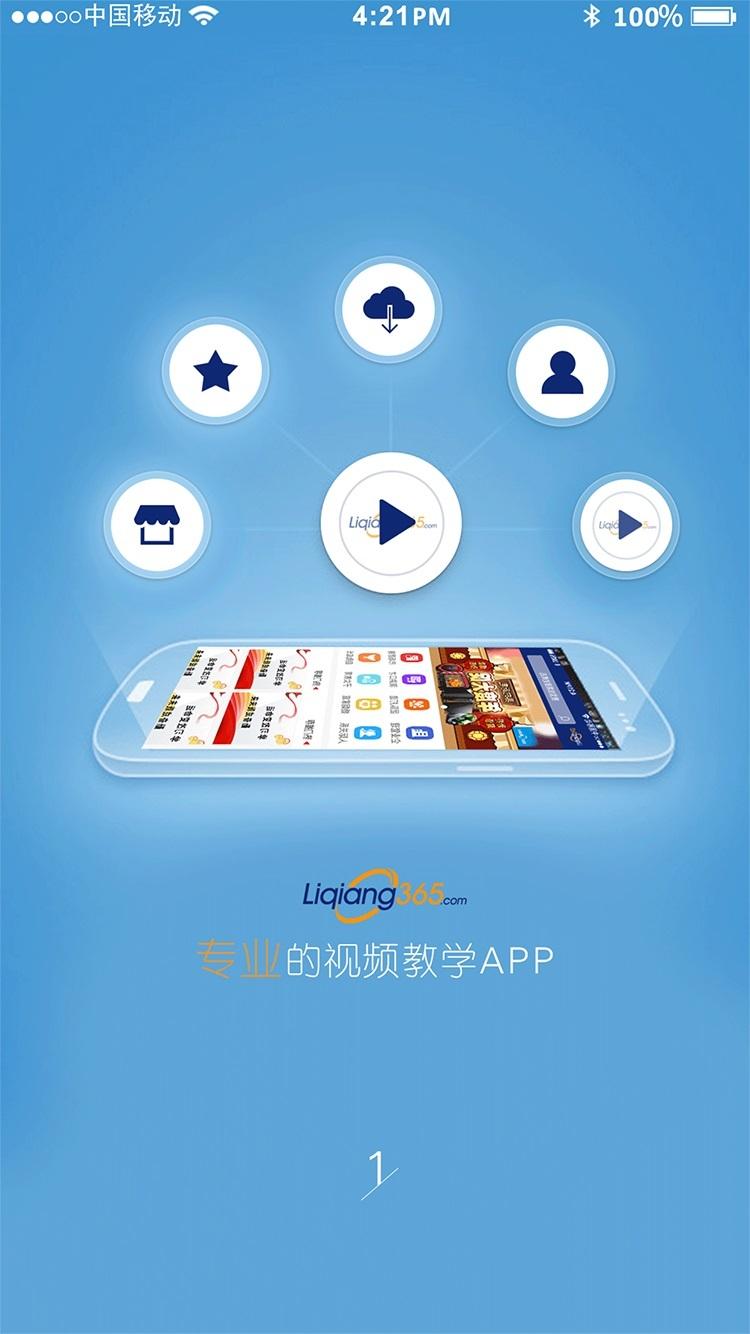 李强365app软件下载安装手机客户端图2:
