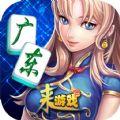 来游戏广东麻将手机版下载 v2.8