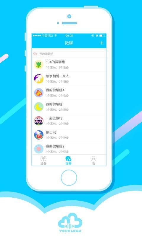 淘云互动官网版app下载图2: