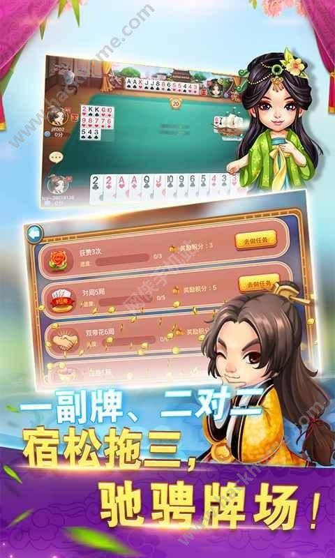 同城游拖三手游官网ios苹果版图5:
